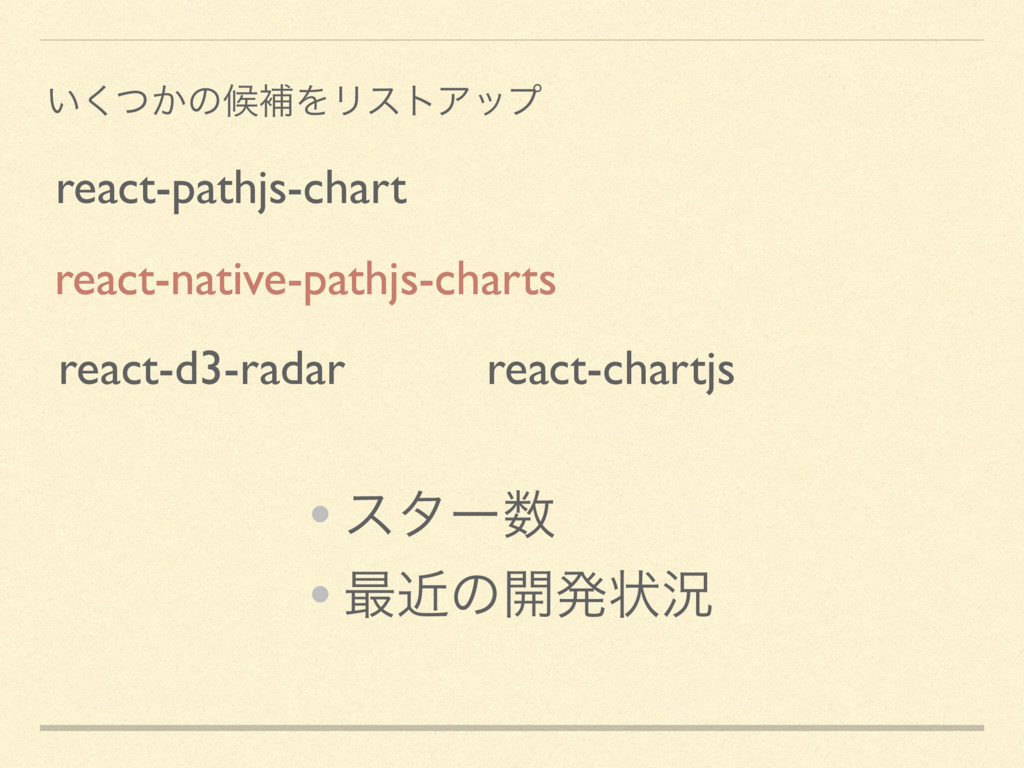 ͍͔ͭ͘ͷީิΛϦετΞοϓ react-pathjs-chart react-native-...