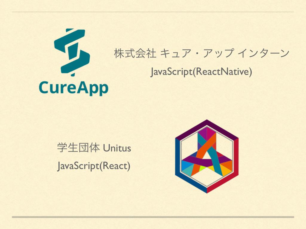 גࣜձࣾ ΩϡΞɾΞοϓ Πϯλʔϯ JavaScript(ReactNative) ֶੜஂମ...