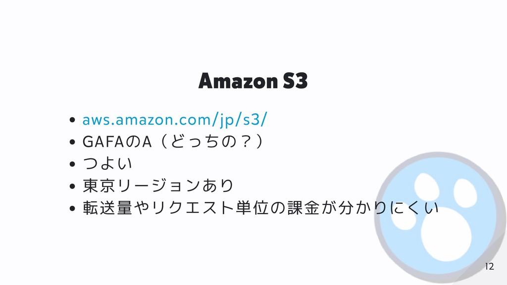 Amazon S3 aws.amazon.com/jp/s3/ GAFAのA(どっちの?) つ...