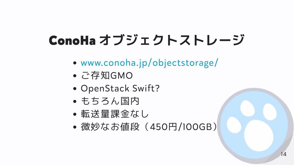 ConoHa オブジェクトストレージ www.conoha.jp/objectstorage/...