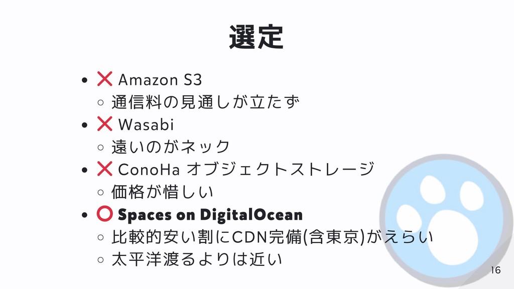 選定 Amazon S3 通信料の見通しが立たず Wasabi 遠いのがネック ConoHa ...