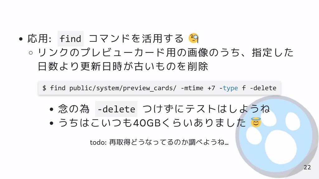 応用: find コマンドを活用する リンクのプレビューカード用の画像のうち、指定した 日数よ...