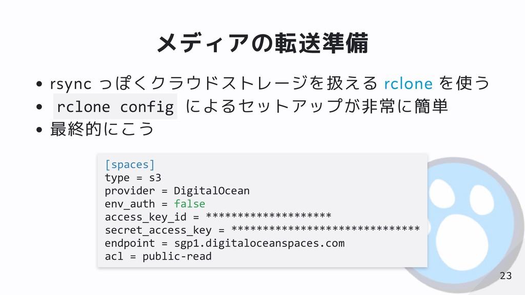 メディアの転送準備 rsync っぽくクラウドストレージを扱える rclone を使う rcl...