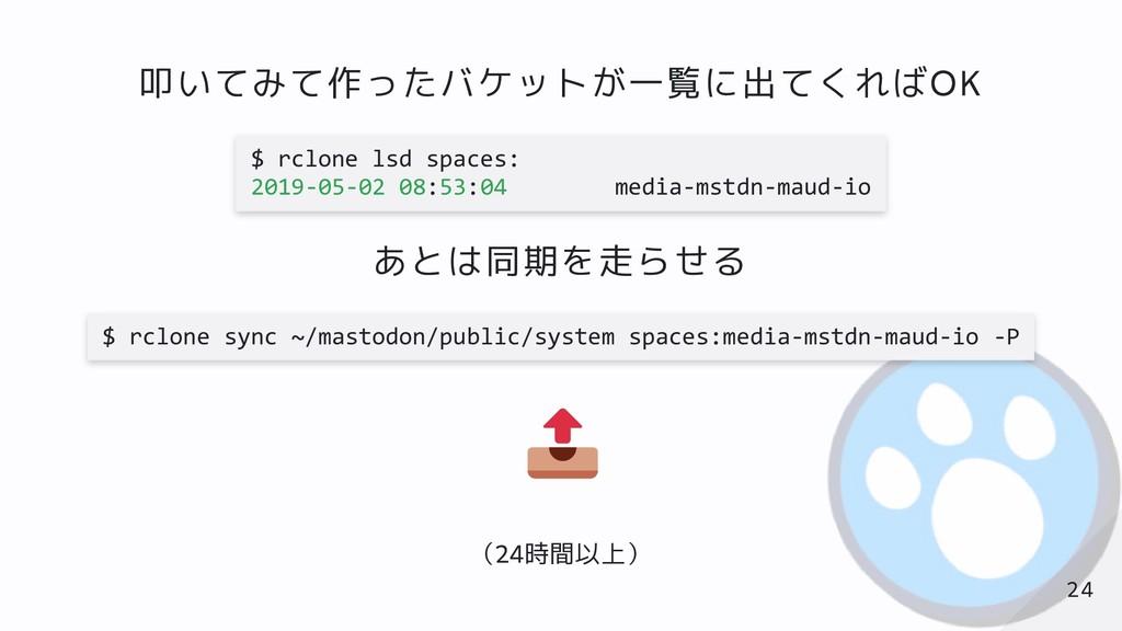 叩いてみて作ったバケットが一覧に出てくればOK $ rclone lsd spaces: 20...