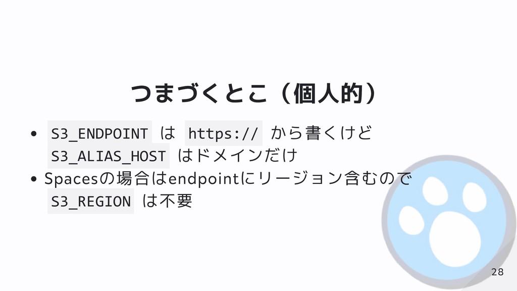 つまづくとこ(個人的) S3_ENDPOINT は https:// から書くけど S3_AL...