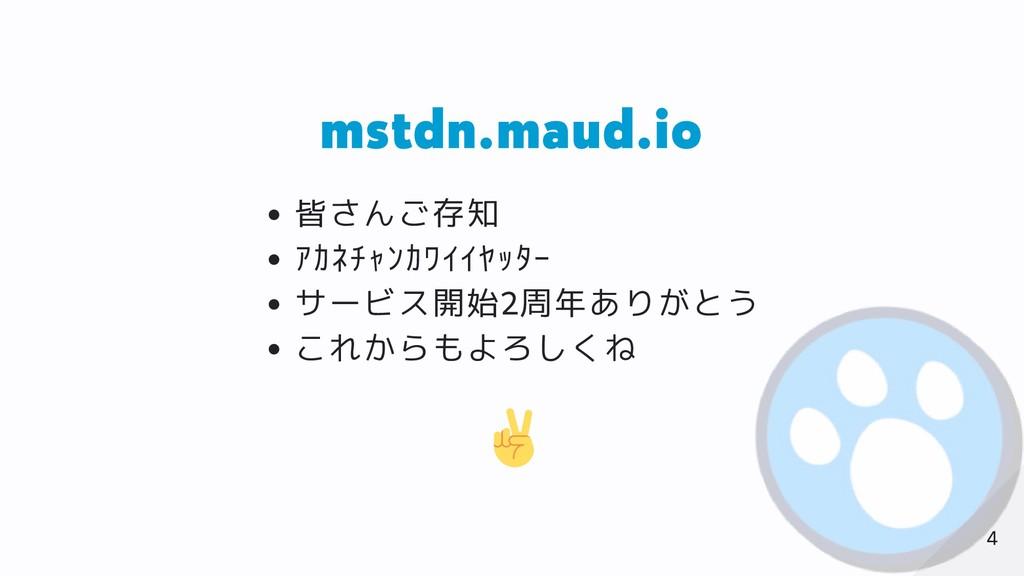 mstdn.maud.io 皆さんご存知 アカネチャンカワイイヤッター サービス開始2周年あり...