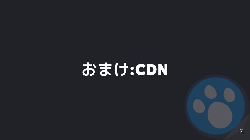 おまけ:CDN 31 31