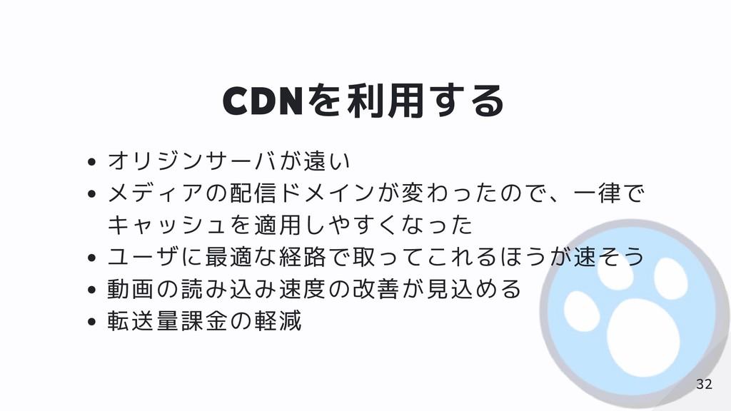 CDNを利用する オリジンサーバが遠い メディアの配信ドメインが変わったので、一律で キャッシ...