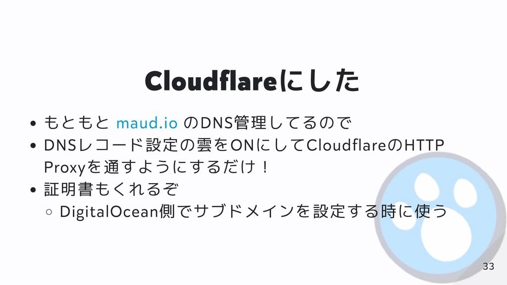Cloudflareにした もともと maud.io のDNS管理してるので DNSレコード設...