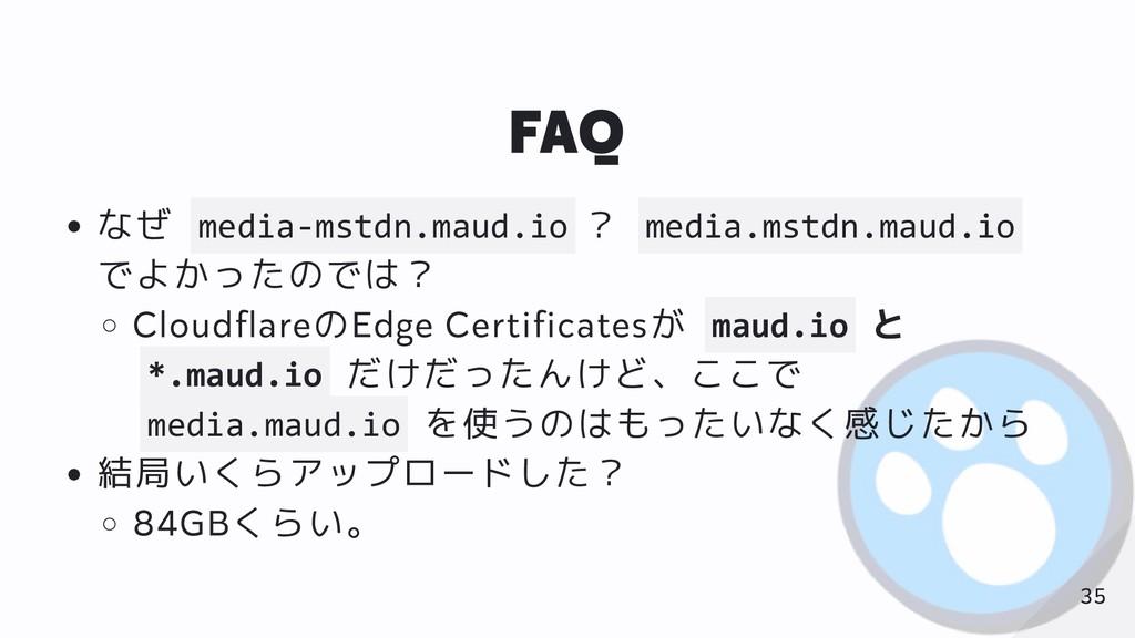 FAQ なぜ media-mstdn.maud.io ? media.mstdn.maud.i...