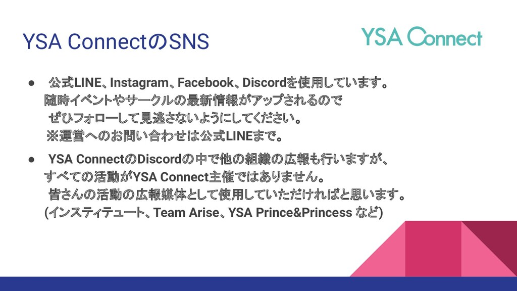 YSA ConnectのSNS ● 公式LINE、Instagram、Facebook、Dis...
