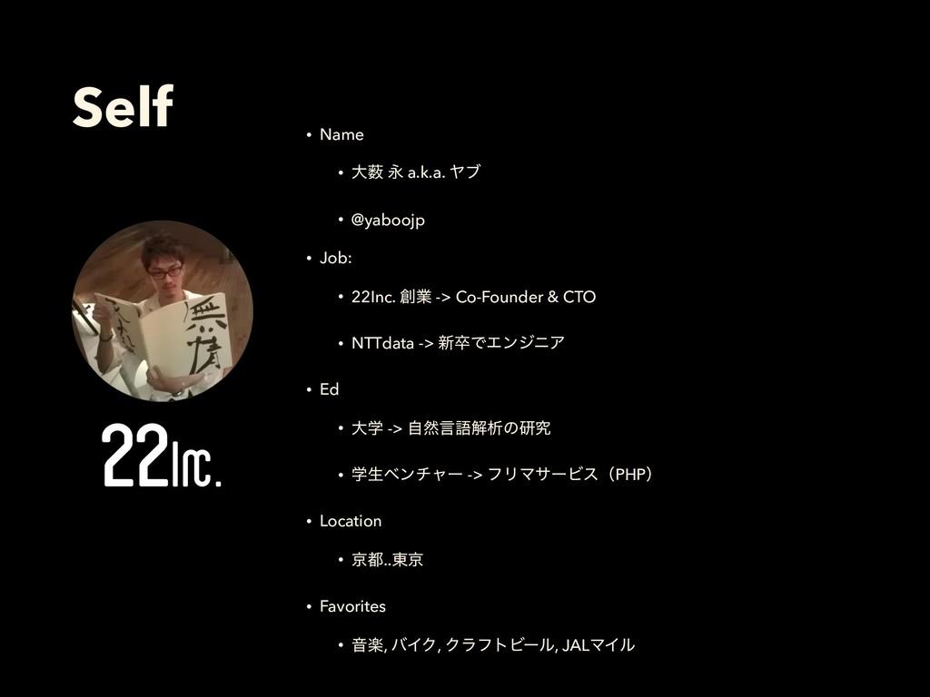 Self • Name • େ༅ Ӭ a.k.a. Ϡϒ • @yaboojp • Job: ...