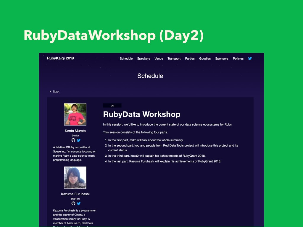 RubyDataWorkshop (Day2)