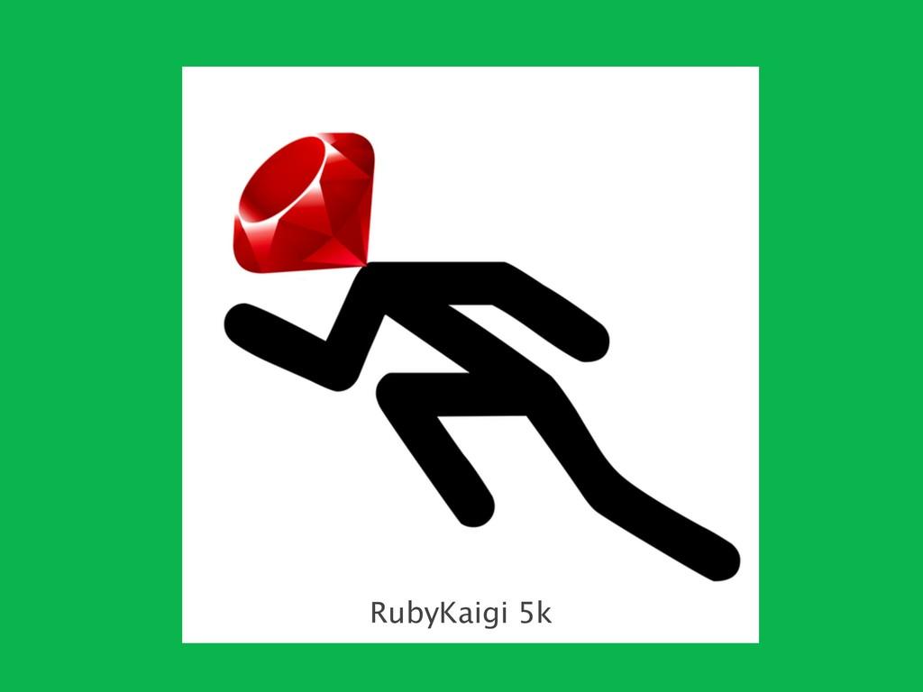 RubyKaigi 5k