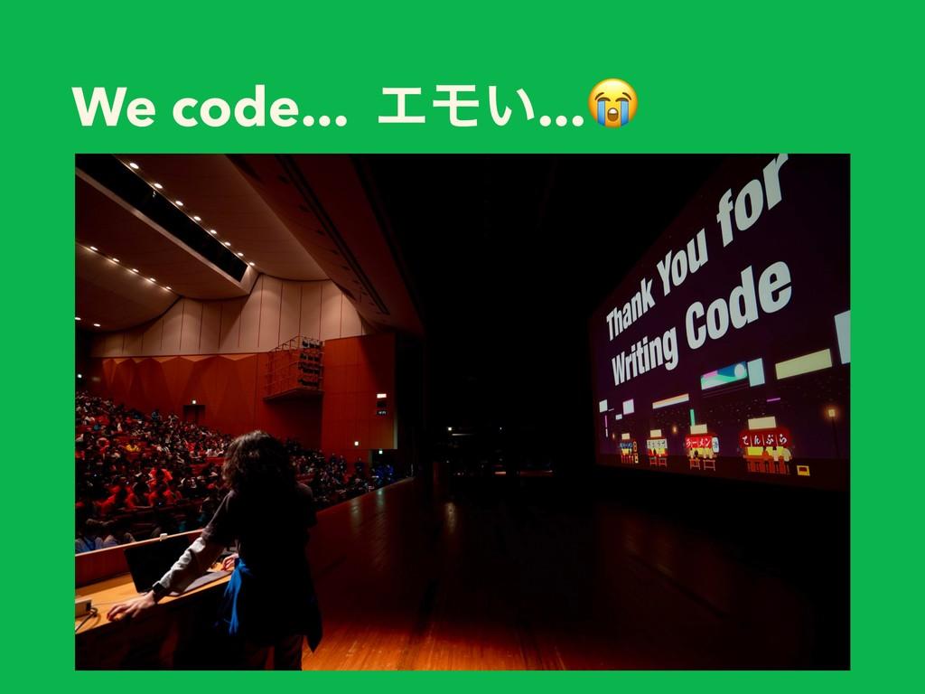 We code... ΤϞ͍...