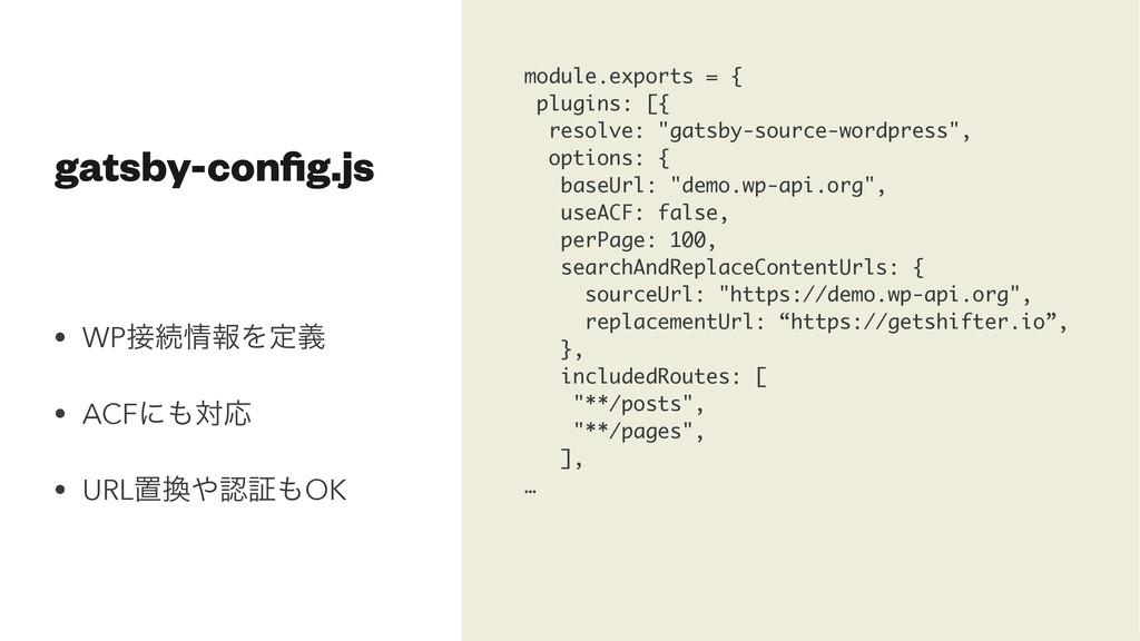 gatsby-config.js module.exports = { plugins: [{ ...