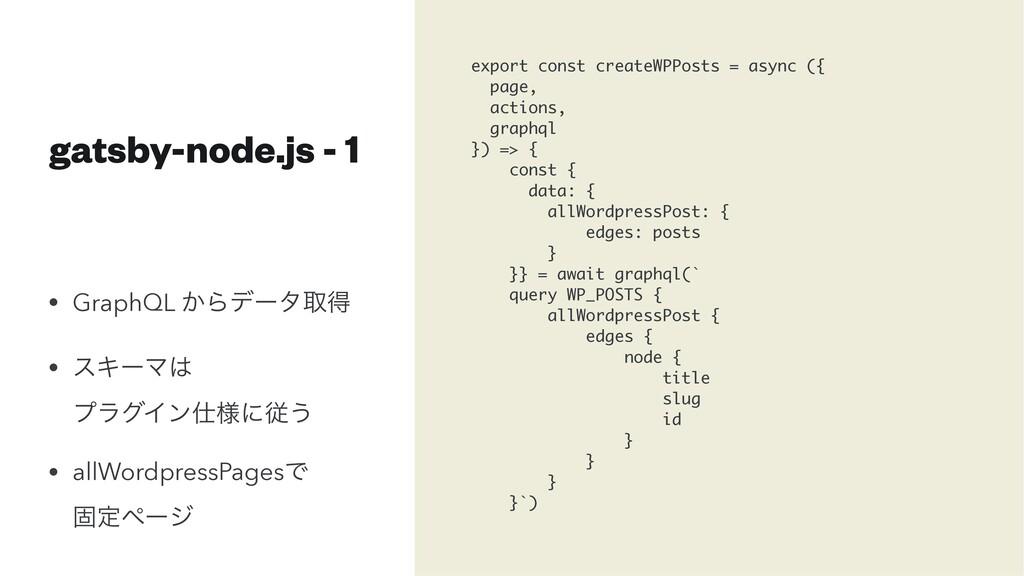 gatsby-node.js - 1 export const createWPPosts =...