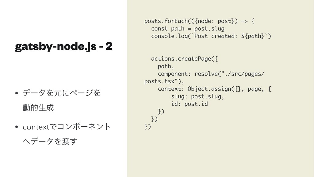 gatsby-node.js - 2 posts.forEach(({node: post})...