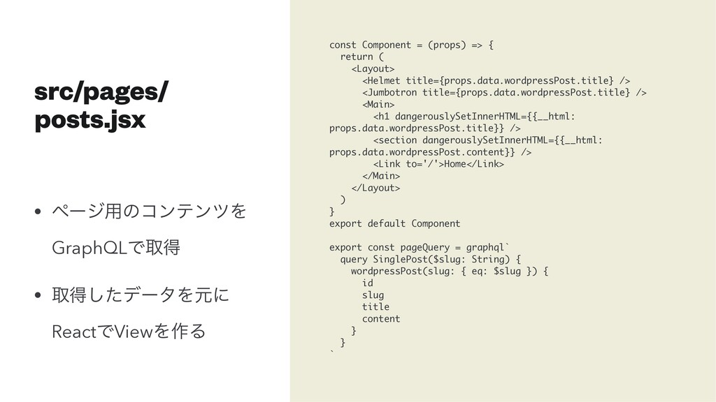 src/pages/ posts.jsx const Component = (props) ...