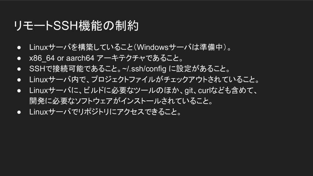 リモートSSH機能の制約 ● Linuxサーバを構築していること(Windowsサーバは準備中...