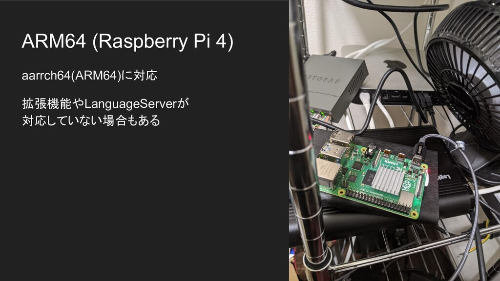 ARM64 (Raspberry Pi 4) aarrch64(ARM64)に対応 拡張機能や...
