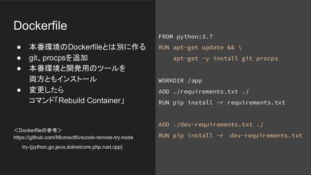 Dockerfile ● 本番環境のDockerfileとは別に作る ● git、procps...