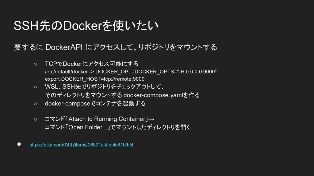 SSH先のDockerを使いたい 要するに DockerAPI にアクセスして、リポジトリをマ...