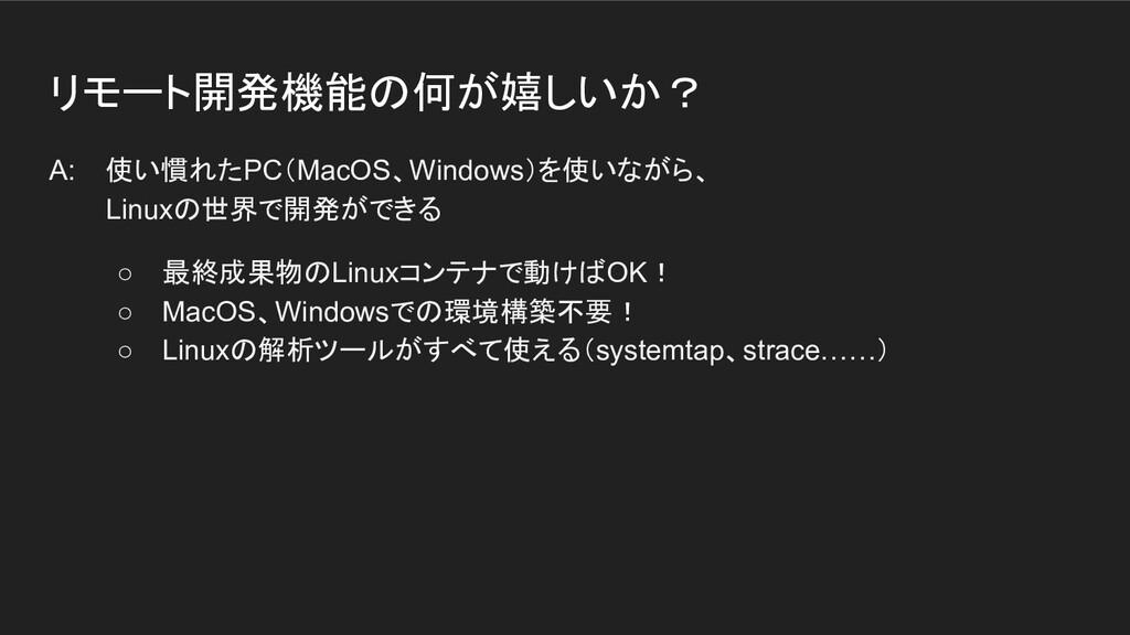リモート開発機能の何が嬉しいか? A: 使い慣れたPC(MacOS、Windows)を使いなが...