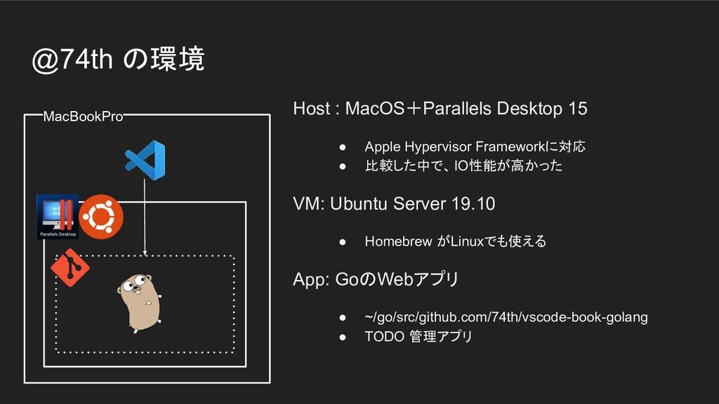 @74th の環境 Host : MacOS+Parallels Desktop 15 ● A...