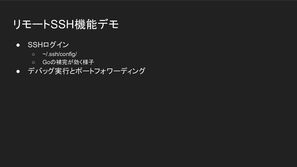 リモートSSH機能デモ ● SSHログイン ○ ~/.ssh/config/ ○ Goの補完が...