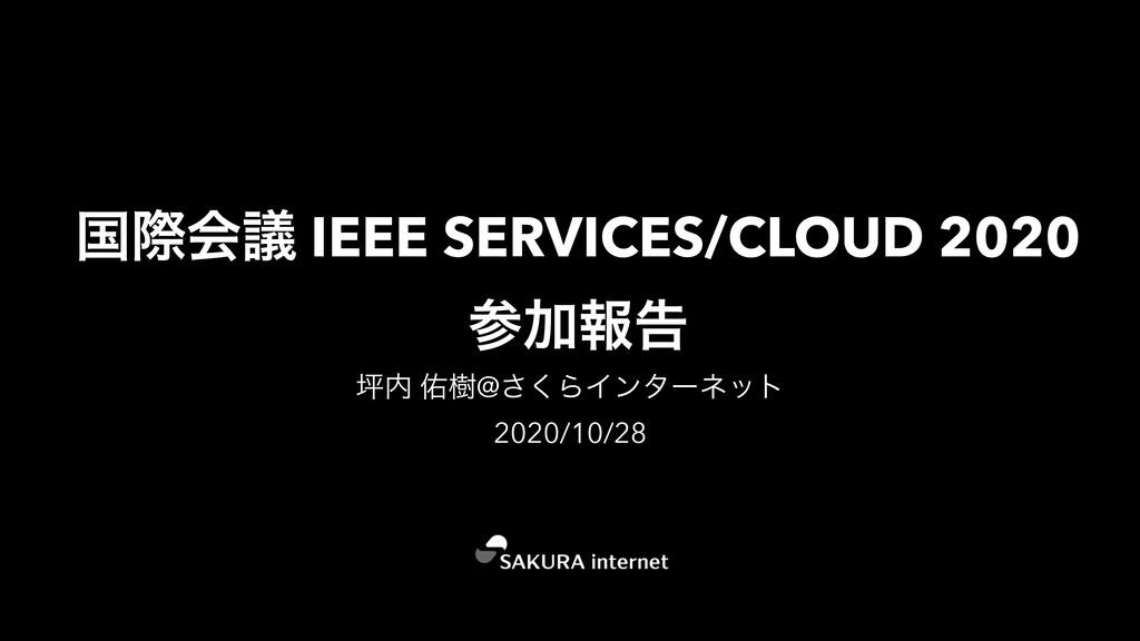 ࠃࡍձٞ IEEE SERVICES/CLOUD 2020 Ճใࠂ ௶ ༎थ@͘͞ΒΠϯλ...