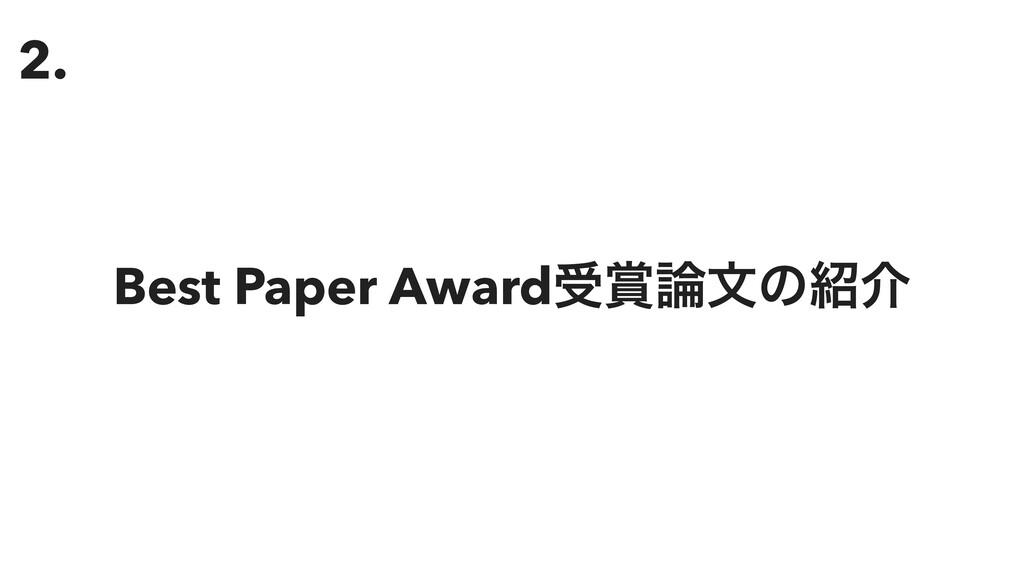 2. Best Paper Awardडจͷհ