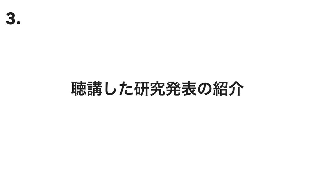 3. ௌߨͨ͠ݚڀൃදͷհ