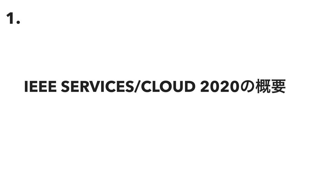 1. IEEE SERVICES/CLOUD 2020ͷ֓ཁ