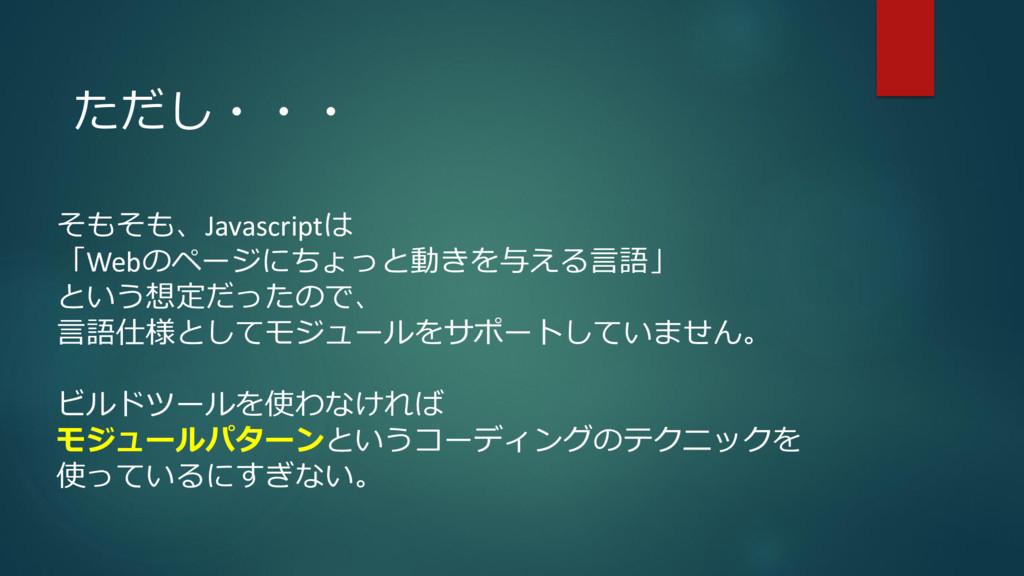 そもそも、Javascriptは 「Webのページにちょっと動きを与える言語」 という想定だっ...