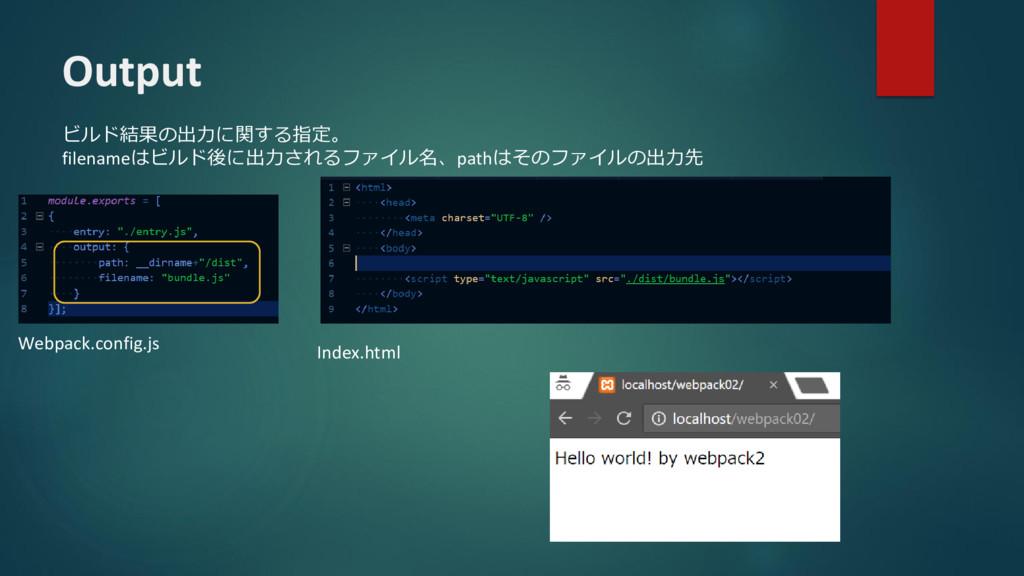 Output ビルド結果の出力に関する指定。 filenameはビルド後に出力されるファイル名...