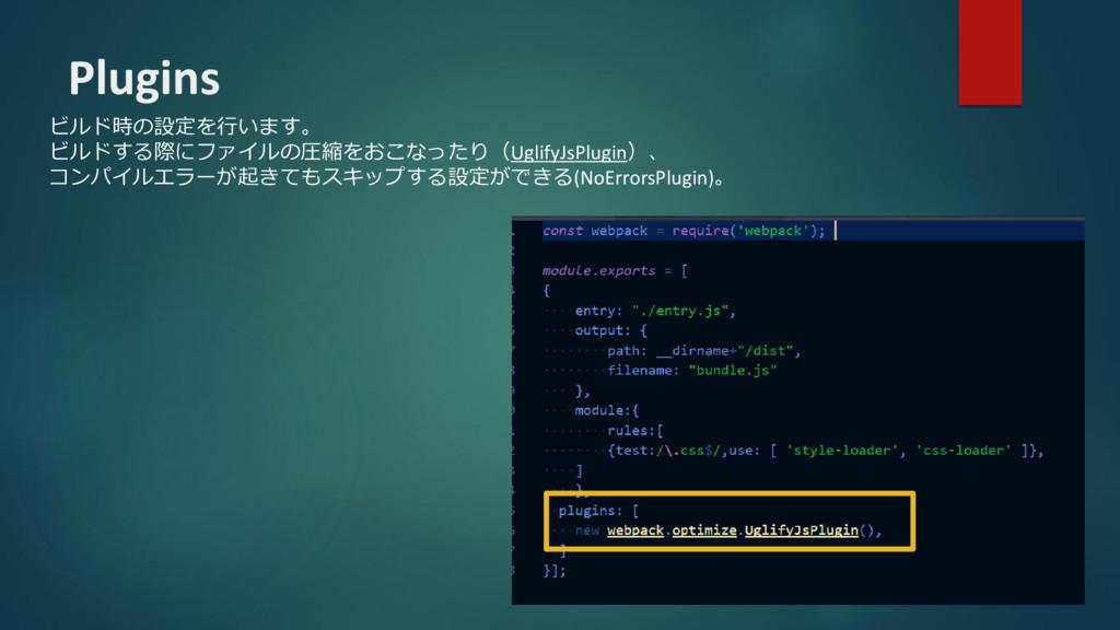 Plugins ビルド時の設定を行います。 ビルドする際にファイルの圧縮をおこなったり(Ugl...