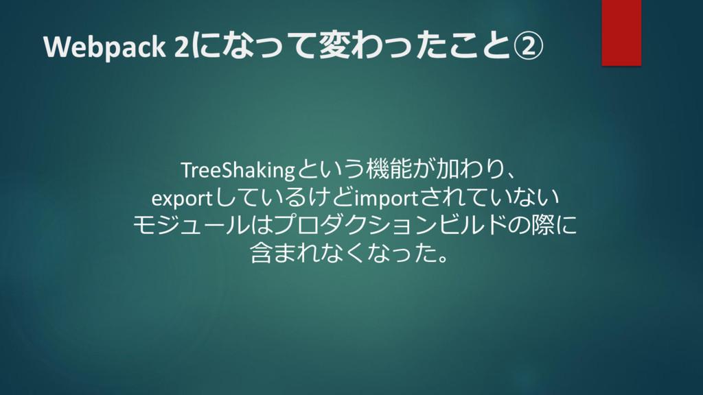 Webpack 2になって変わったこと② TreeShakingという機能が加わり、 expo...