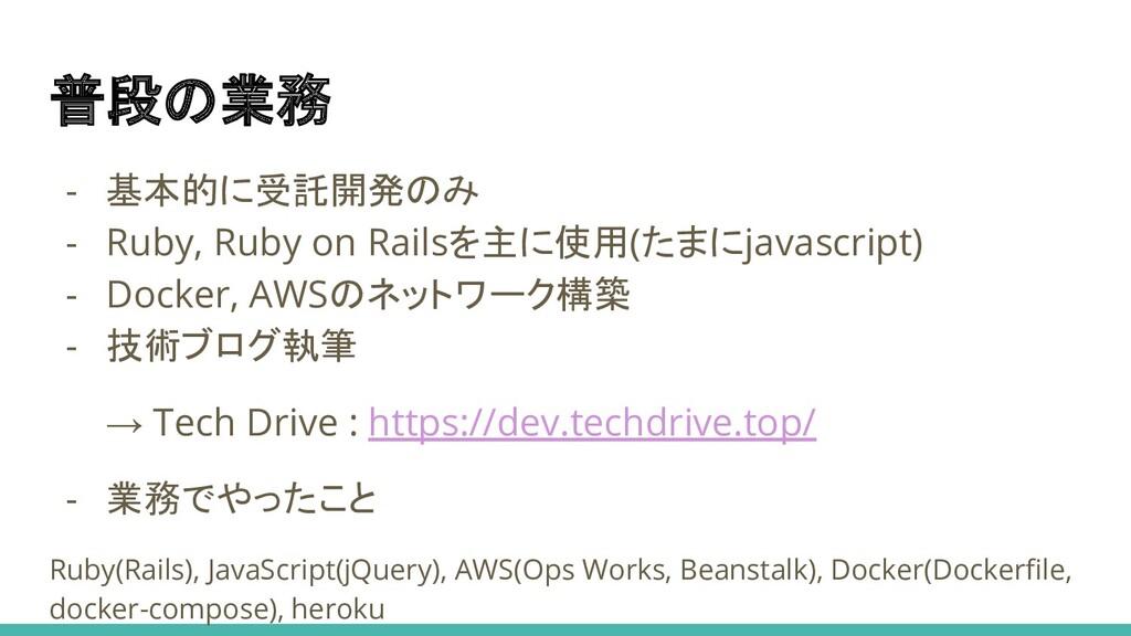 普段の業務 - 基本的に受託開発のみ - Ruby, Ruby on Railsを主に使用(た...