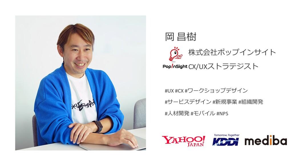 3 岡 昌樹 株式会社ポップインサイト CX/UXストラテジスト #UX #CX #ワークショ...