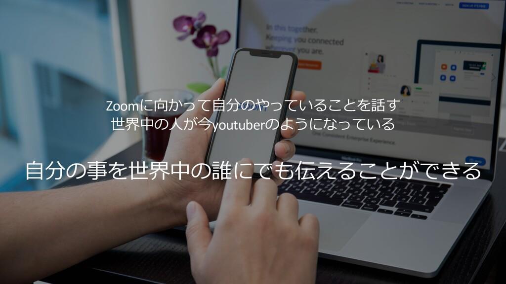 Zoomに向かって⾃分のやっていることを話す 世界中の⼈が今youtuberのようになっている...