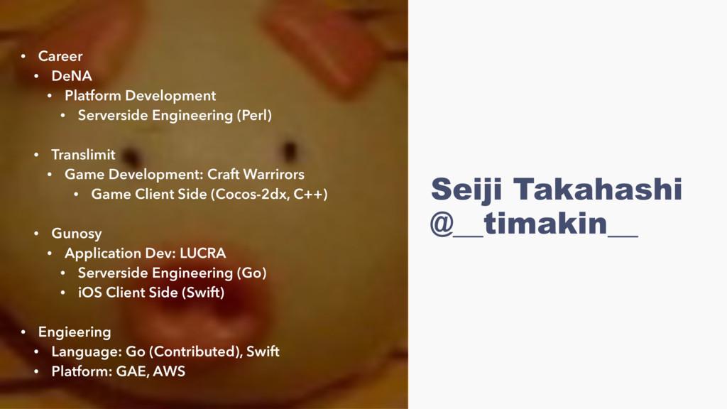 Seiji Takahashi @__timakin__ • Career • DeNA • ...