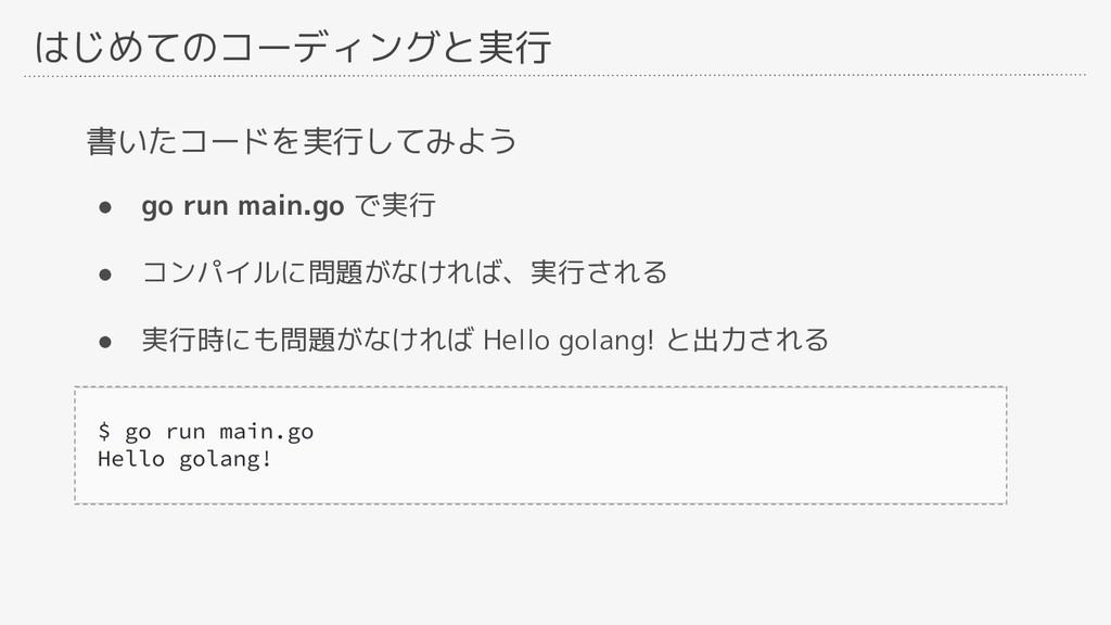はじめてのコーディングと実行 ● go run main.go で実行 ● コンパイルに問題が...