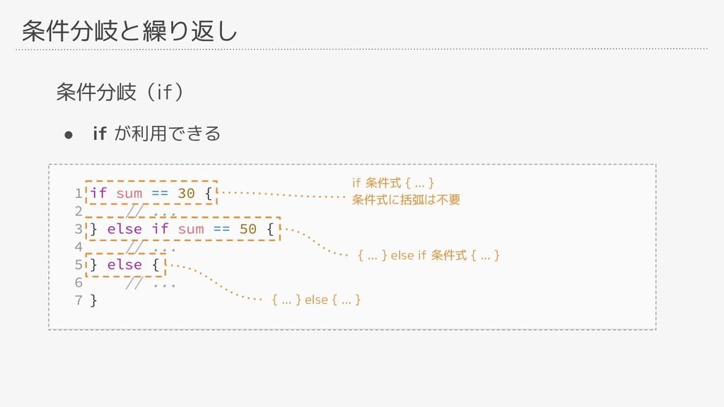 条件分岐と繰り返し 条件分岐(if) ● if が利用できる if 条件式 { ... } 条...