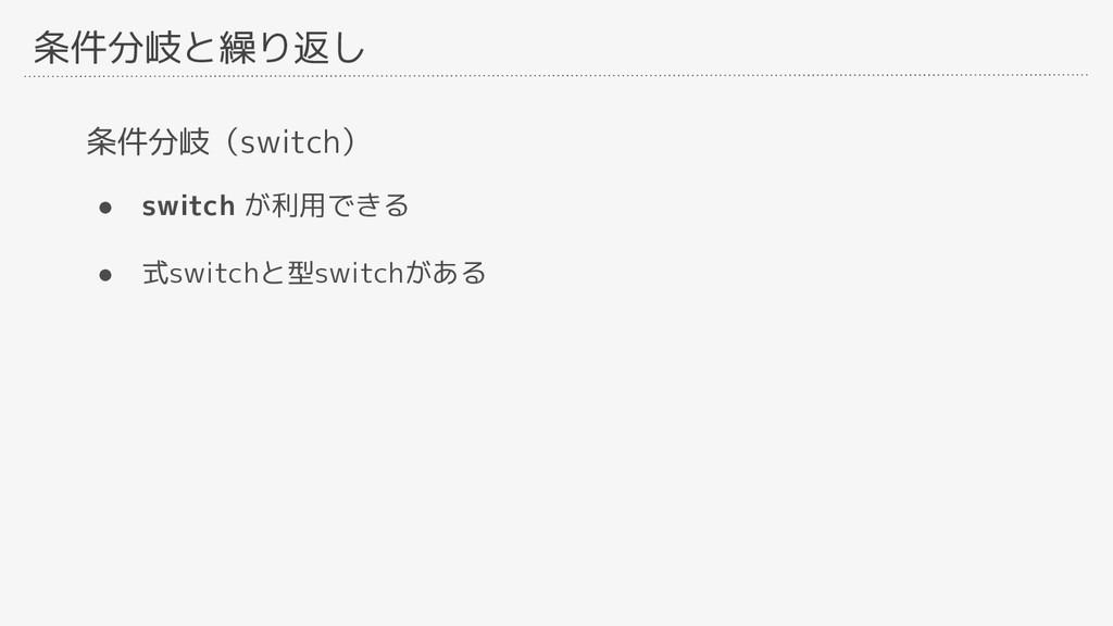 条件分岐と繰り返し 条件分岐(switch) ● switch が利用できる ● 式switc...