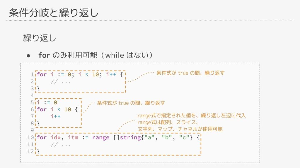 条件分岐と繰り返し 繰り返し ● for のみ利用可能(while はない) 条件式が tru...
