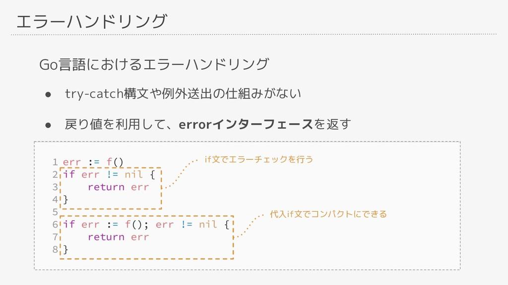 エラーハンドリング Go言語におけるエラーハンドリング ● try-catch構文や例外送出の...