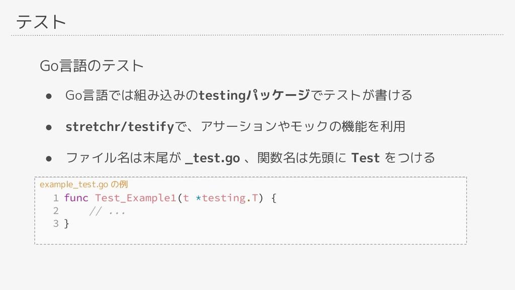 テスト Go言語のテスト ● Go言語では組み込みのtestingパッケージでテストが書ける ...