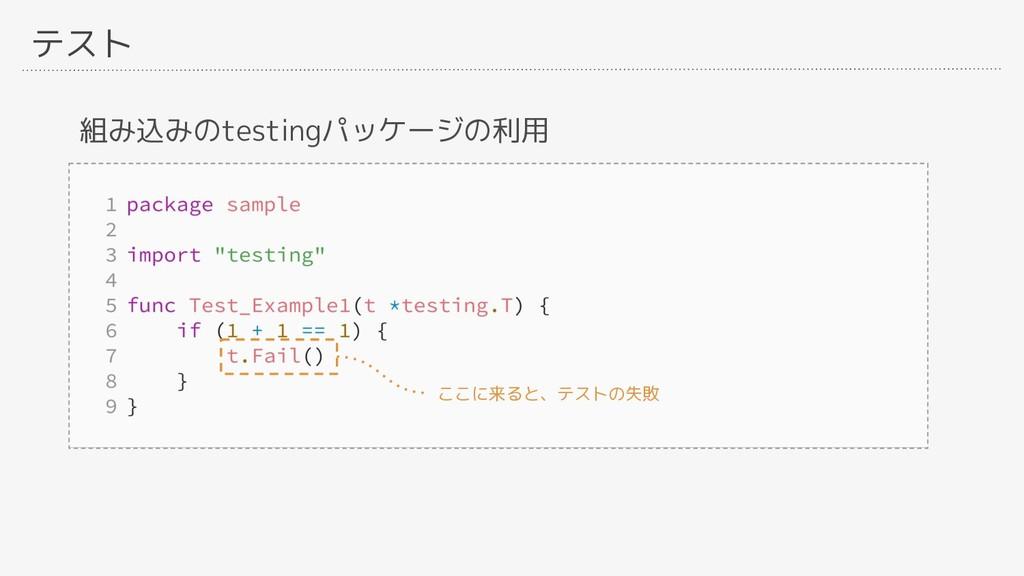 テスト 組み込みのtestingパッケージの利用 ここに来ると、テストの失敗