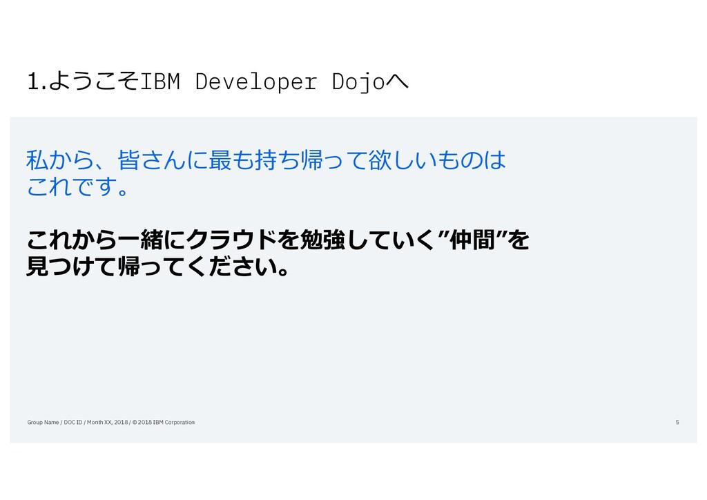 1.ようこそIBM Developer Dojoへ 私から、皆さんに最も持ち帰って欲しいものは...